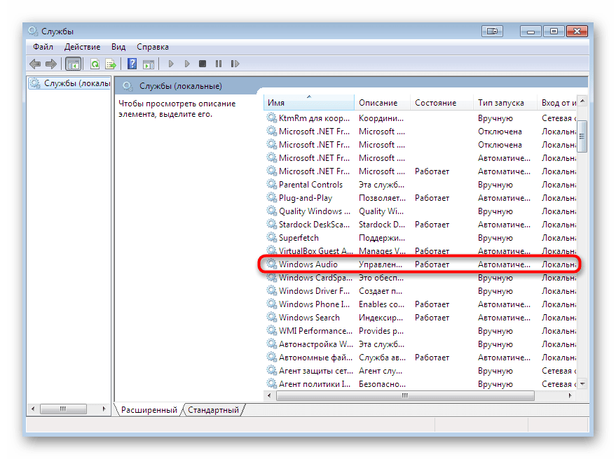 Выбор службы аудио Windows 7 среди всех существующих параметров