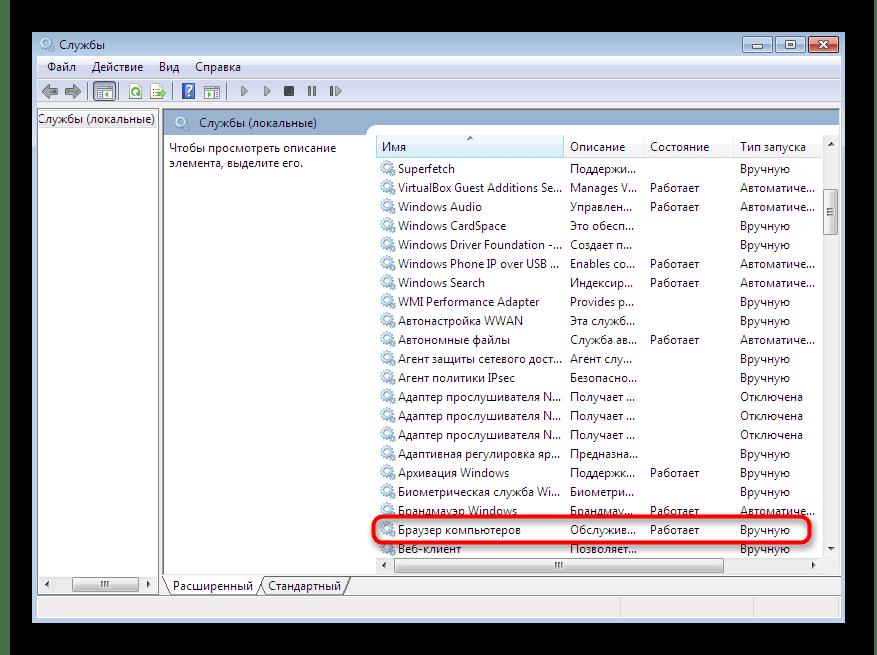 Выбор службы Браузер Компьютера для ее дальнейшего отключения в Windows 7