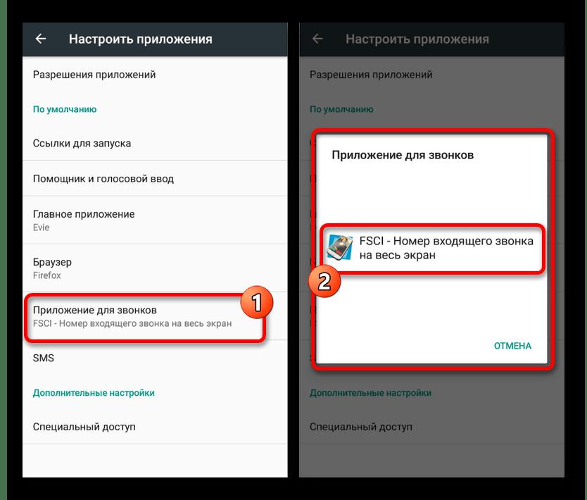 Выбор средства для звонков в Настройках на Android