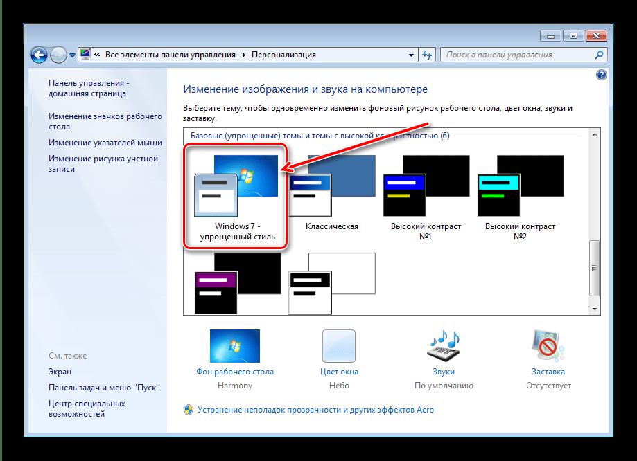 Выбор упрощённого стиля для включения на Windows 7