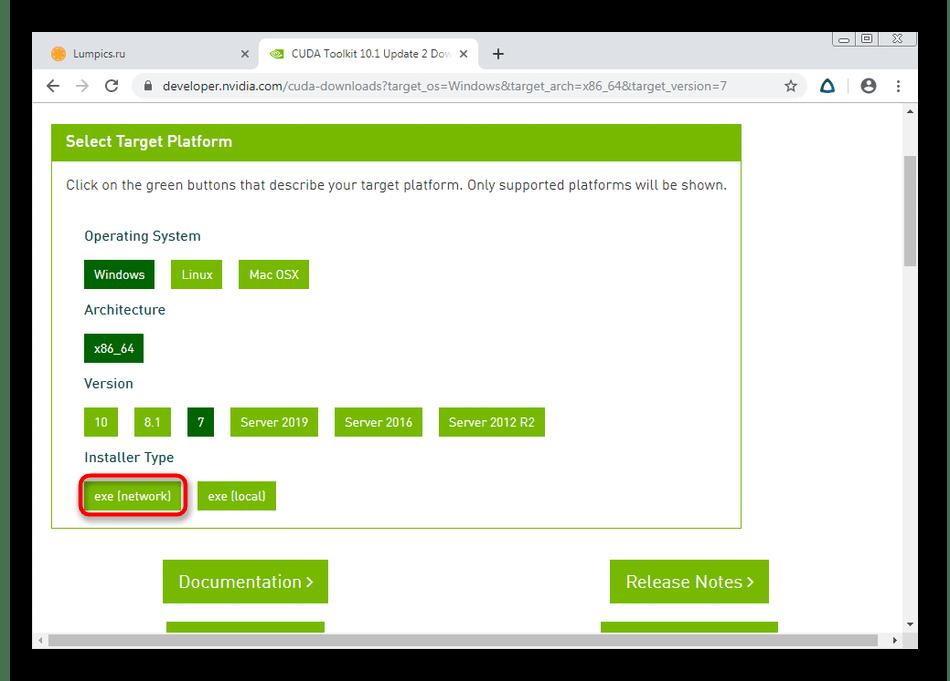 Выбор версии инсталлятора на официальном сайте для скачивания CUDA Toolkit