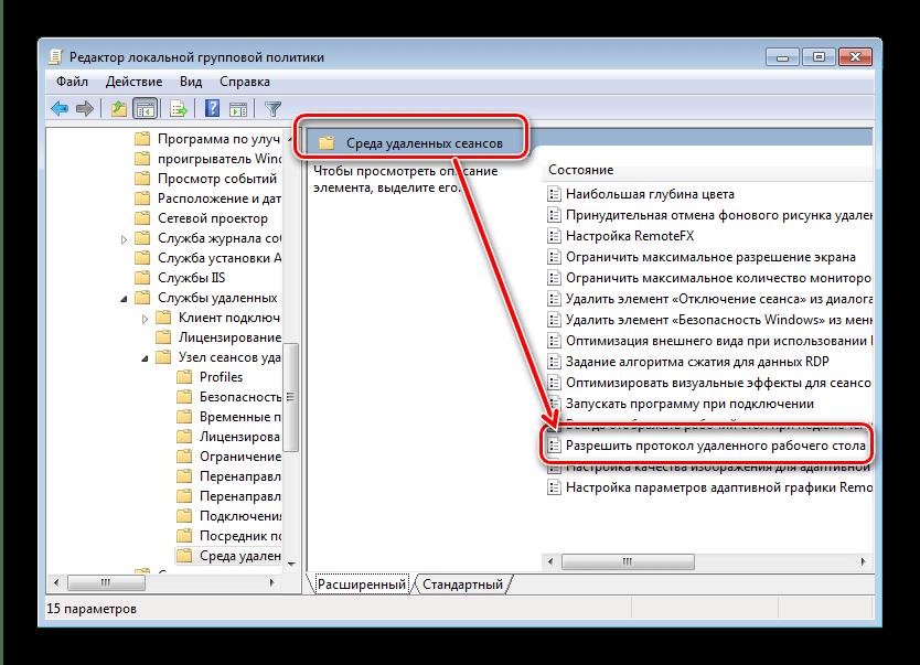 Выбрать адрес в групповых политиках для установки новой версии RDP на компьютер с Windows 7