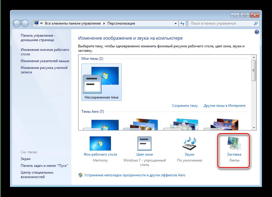 Выбрать настройки заставки для решения проблем с затуханием экрана на Windows 7
