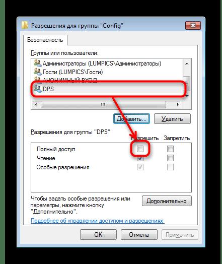 Выдача группы DPS полного доступа в Редакторе реестра Windows 7