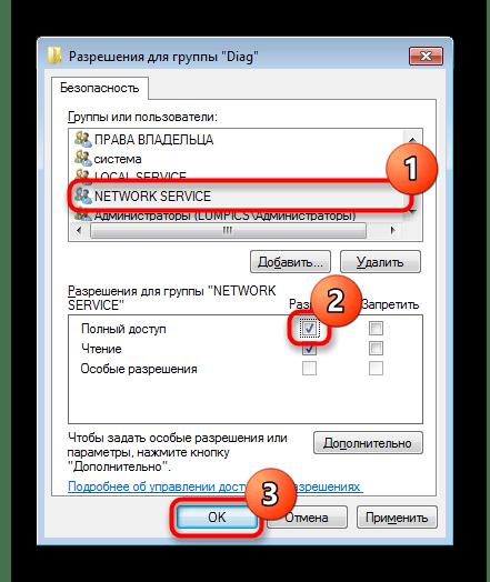 Выдача полного доступа для папки Diag в Редакторе реестра Windows 7