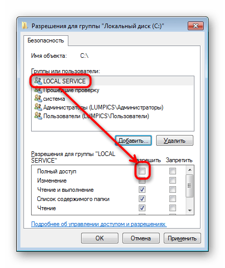 Выдача полного доступа записи Local Service в Windows 7