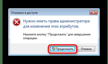 Выдача прав доступа для отключения индексации в Windows 7