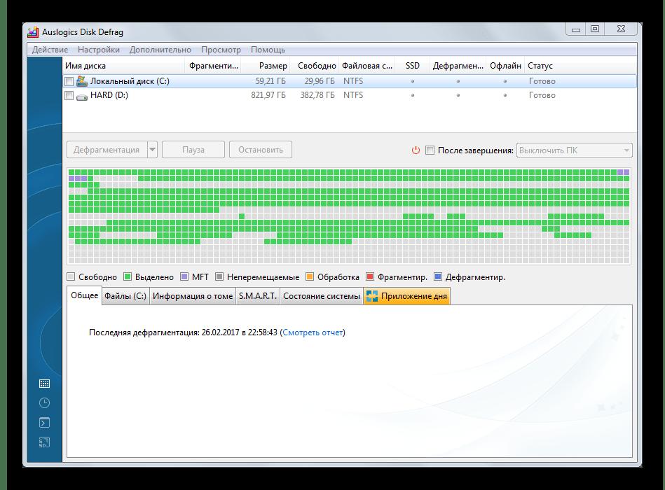 Выполнение дефрагментации диска в Windows 7 для исправления проблем с запуском Gothic 3