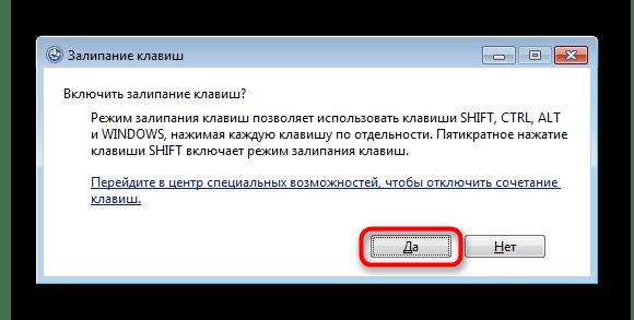 Вызванное окно залипания клавиш в Windows 7