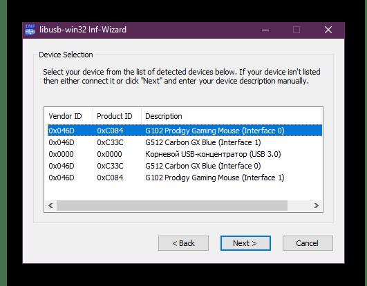 Взаимодействие с программой LibUSB для создания файлов типа INF
