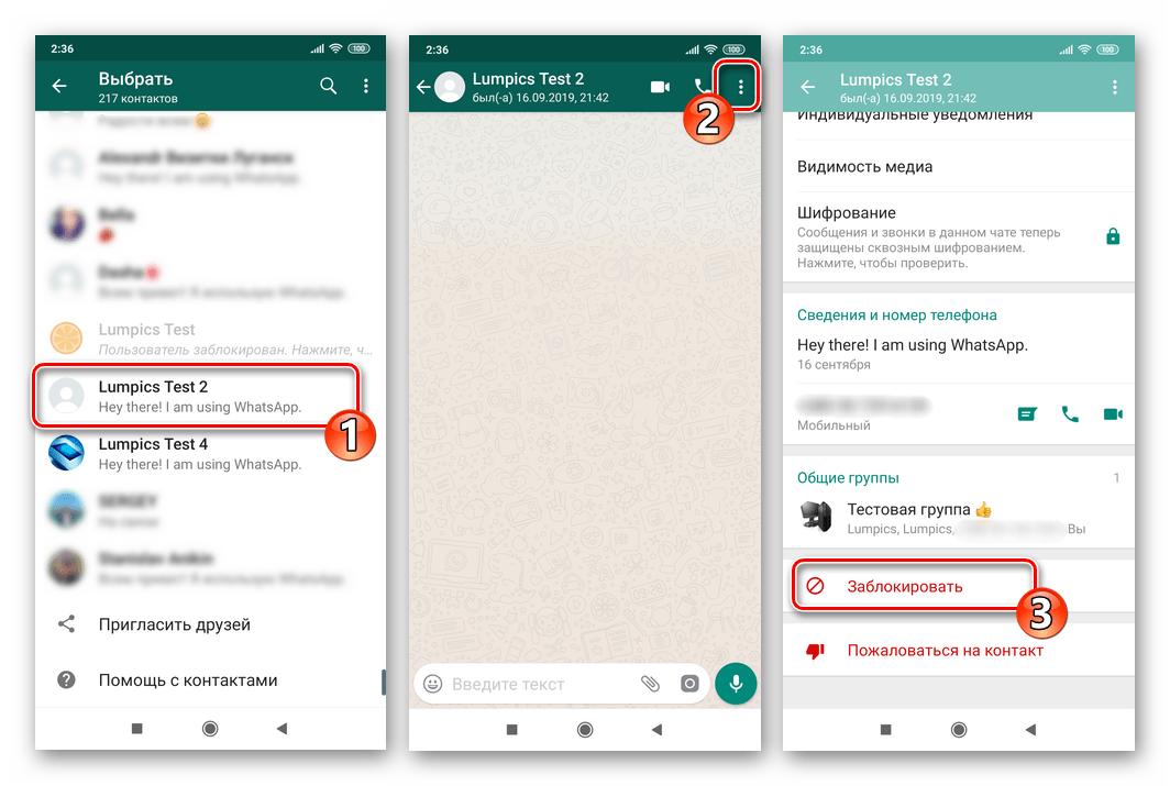 Whats App для Android блокировка контакта до начала переписки с ним