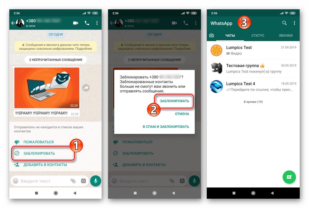 Whats App для Android блокировка неизвестного отправителя, приславшего сообщение