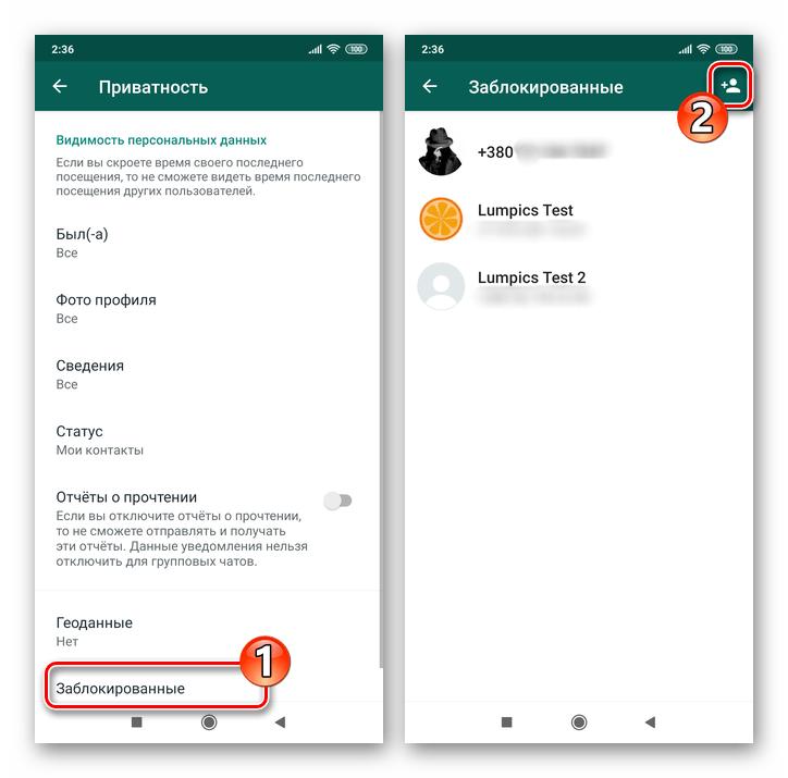Whats App для Android как открыть черный список в мессенджере