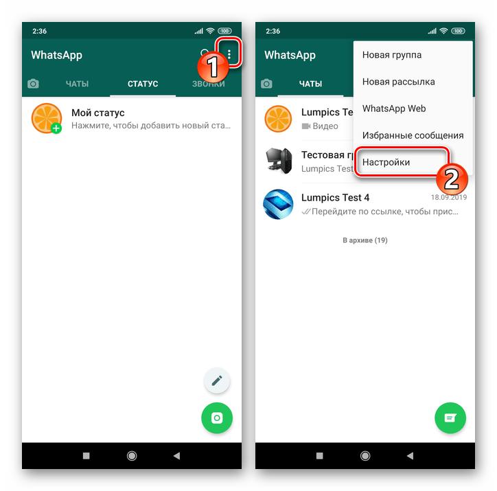 Whats App для Android как открыть Настройки мессенджера с любой его вкладки