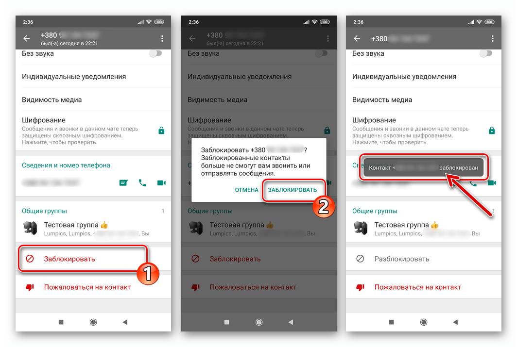Whats App для Android как заблокировать номер из журнала звонков в мессенджере