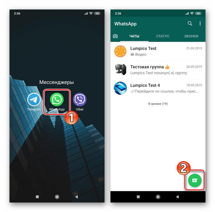 Whats App для Android кнопка Новый чат на экране мессенджера в разделе ЧАТЫ