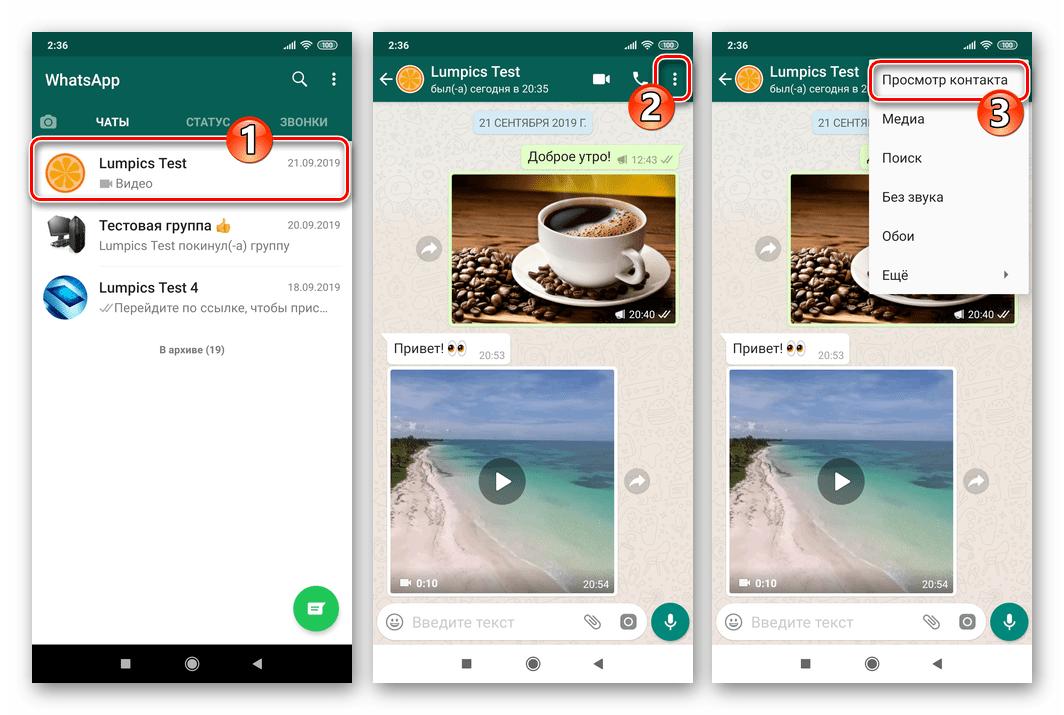 Whats App для Android переход в Данные контакта из меню чата