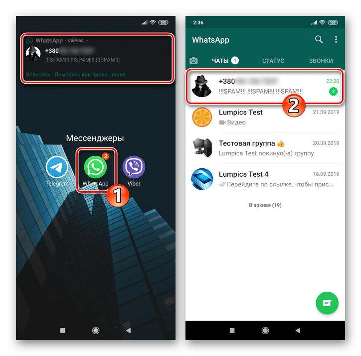 Whats App для Android переход в диалог с незнакомым пользователем для его блокировки