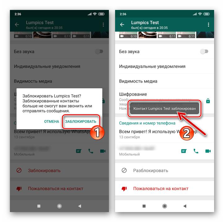 Whats App для Android процесс переноса контакта в черный список мессенджера