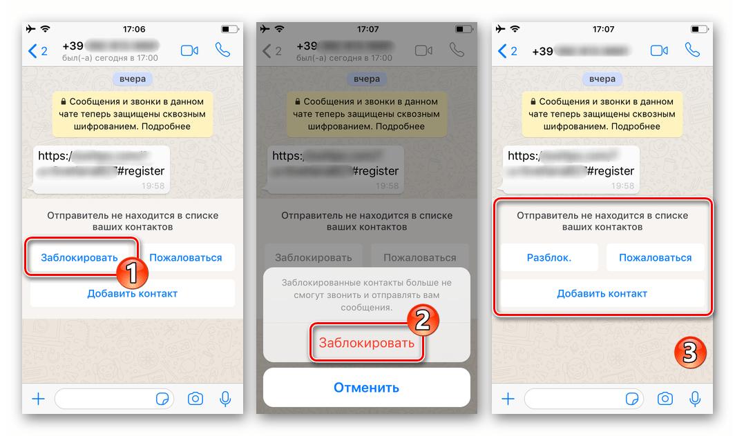 Whats App для iOS блокировка неизвестного отправителя, приславшего сообщение