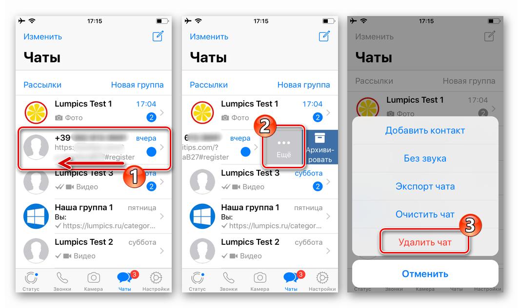 Whats App для iOS удаление чата с заблокированным пользователем мессенджера