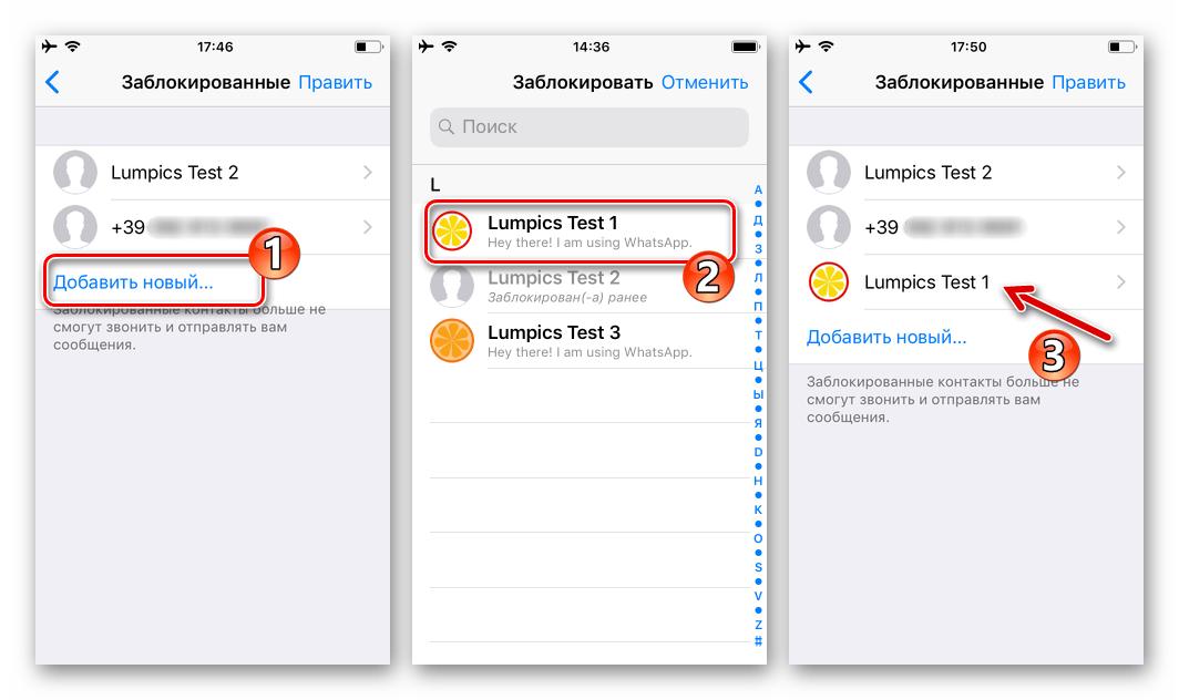 Whats App для iPhone как добавить контакт в черный список из настроек мессенджера
