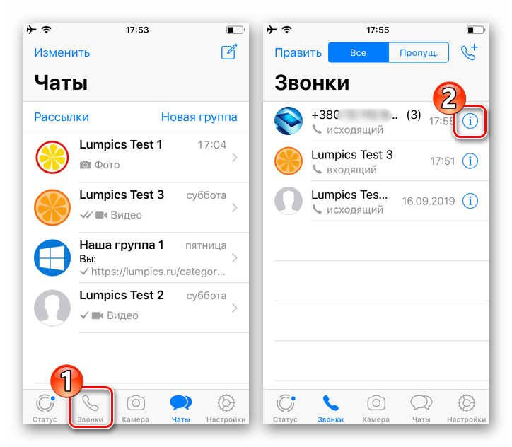 Whats App для iPhone переход в Данные абонента из журнала звонков