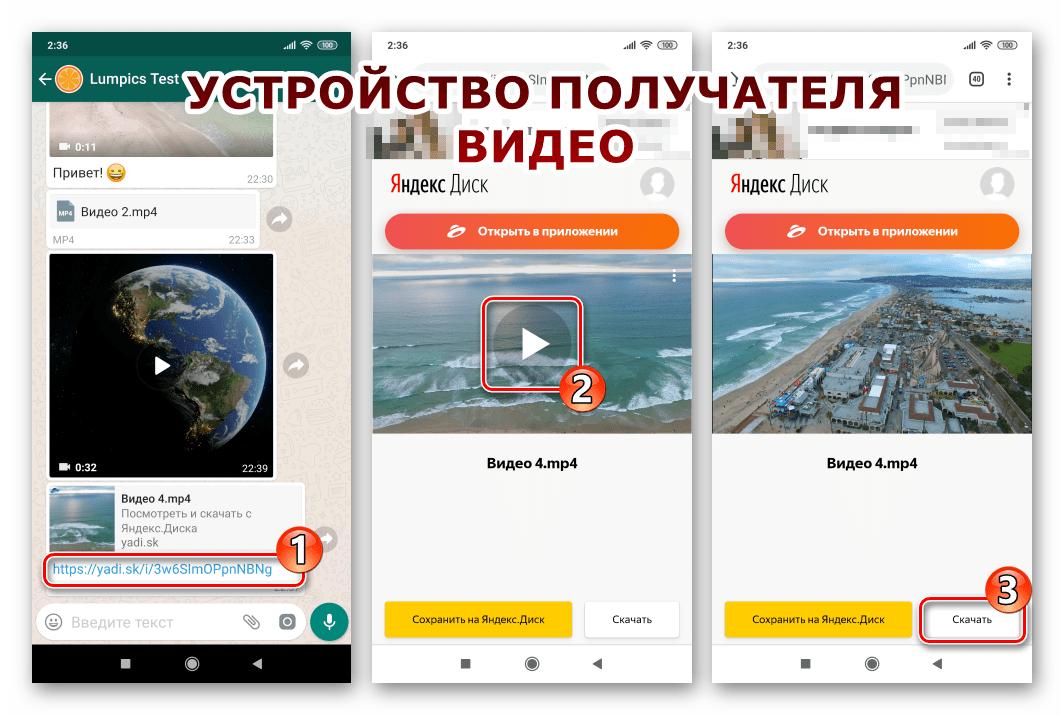 Whats App открытие полученной через мессенджер ссылке на видео на девайсе получателя