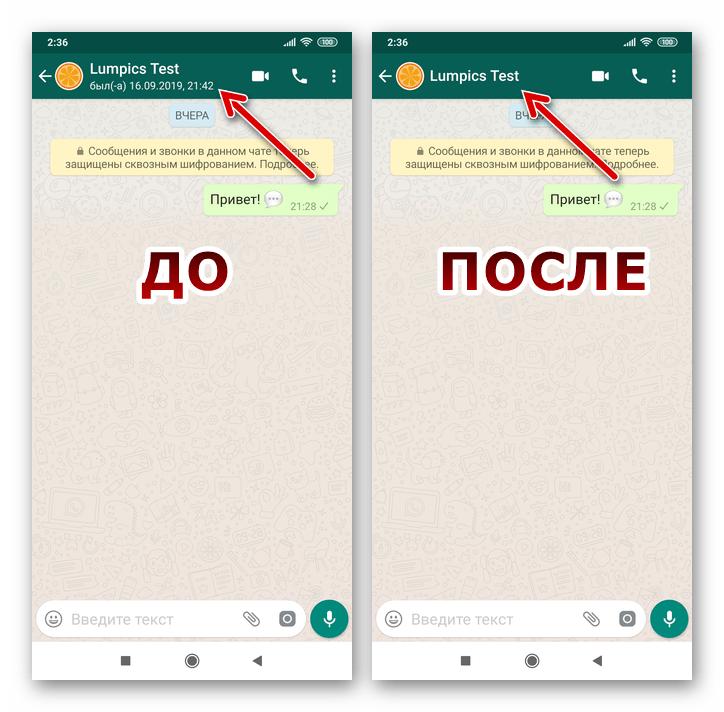 WhatsApp для Android Эффект деактивации отображения онлайн-статуса Был(а)