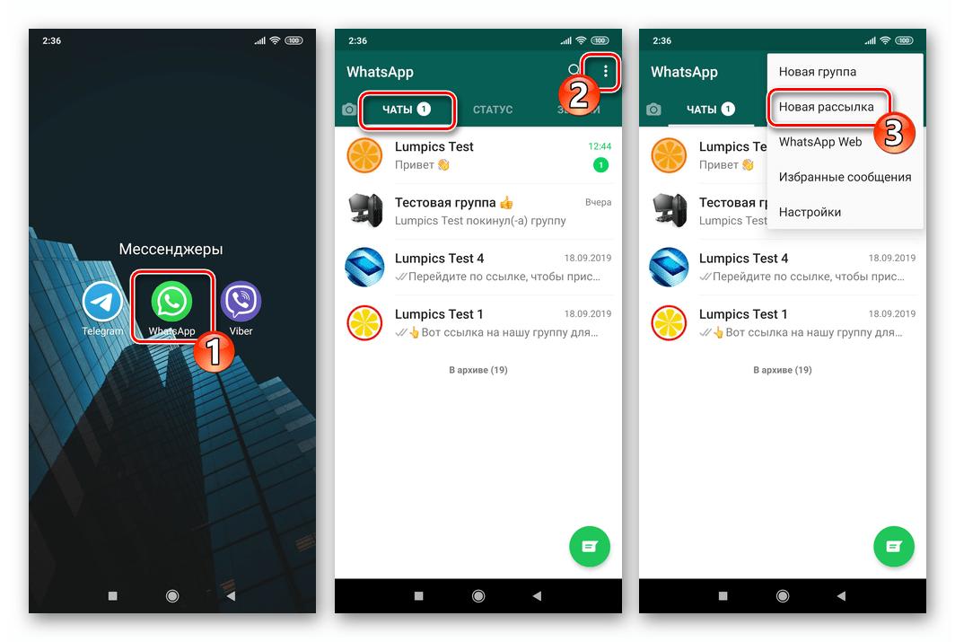 WhatsApp для Андроид функция Новая рассылка в меню приложения