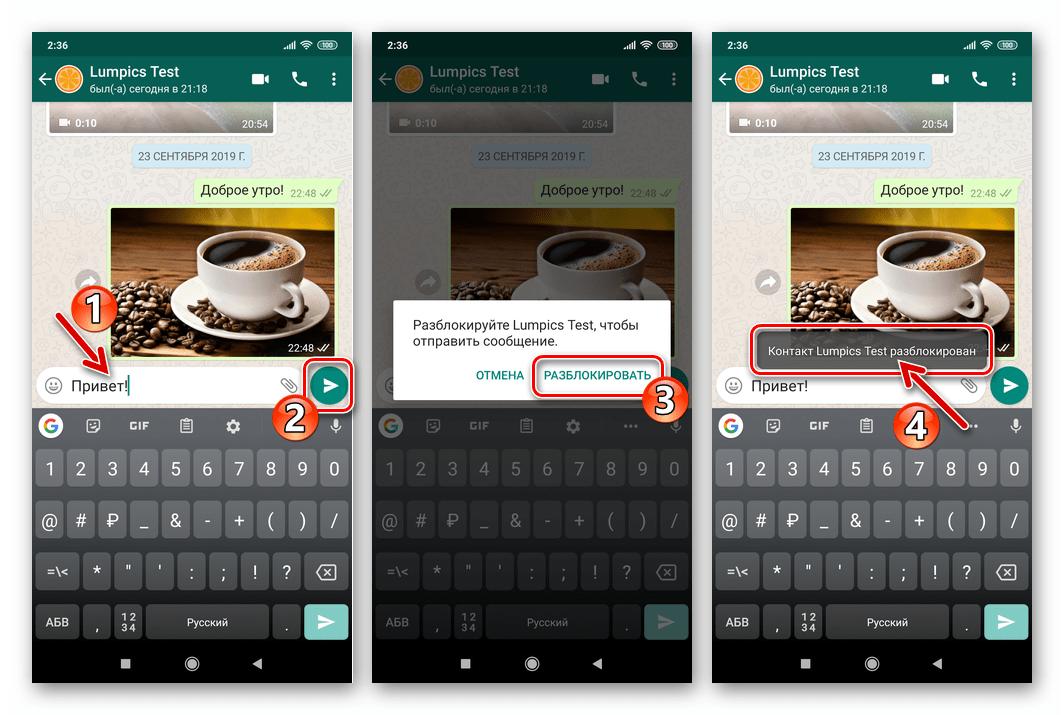 WhatsApp для Android функция разблокировка контакта, вызываемая попыткой отправить ему сообщение
