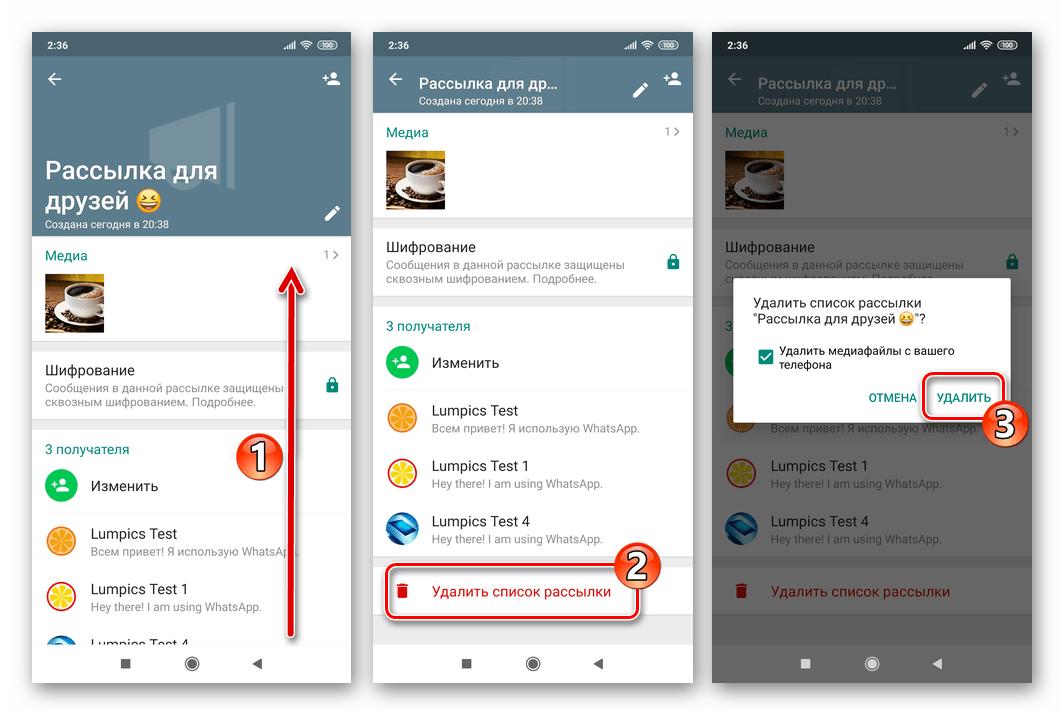 WhatsApp для Андроид функция Удалить список рассылки в ее настройках