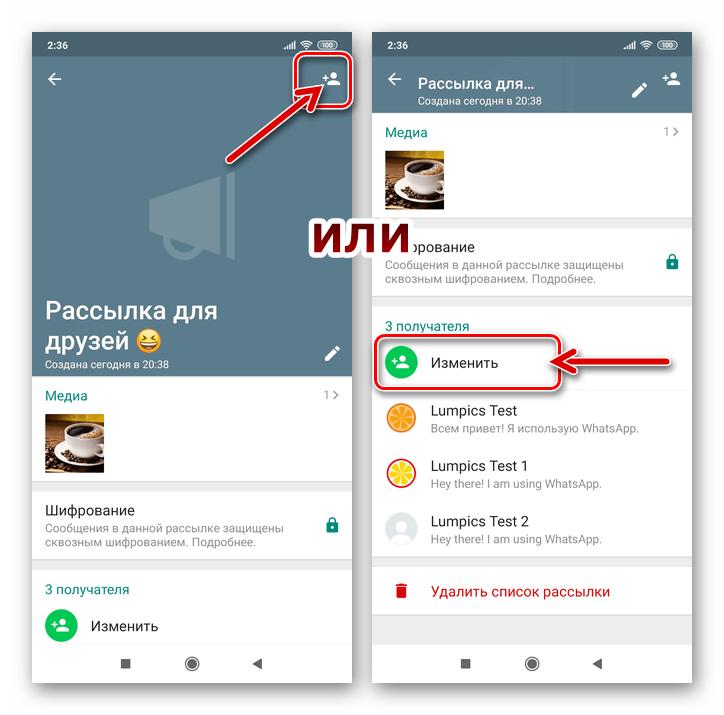 WhatsApp для Андроид как добавить или удалить участника из списка рассылки