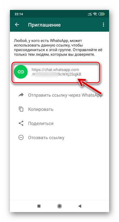 WhatsApp для Android как получить ссылку-приглашение на вступление в групповой чат