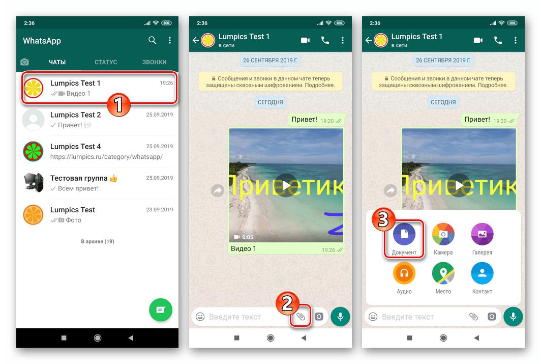 WhatsApp для Android кнопка для отправки видео без сжатия, файлом