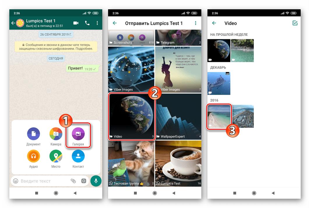 WhatsApp для Android кнопка Галерея в меню вложений в сообщение, выбор видеролика из памяти девайса
