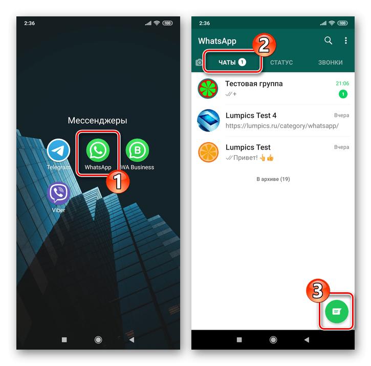 WhatsApp для Android - кнопка Написать на вкладке ЧАТЫ мессенджера