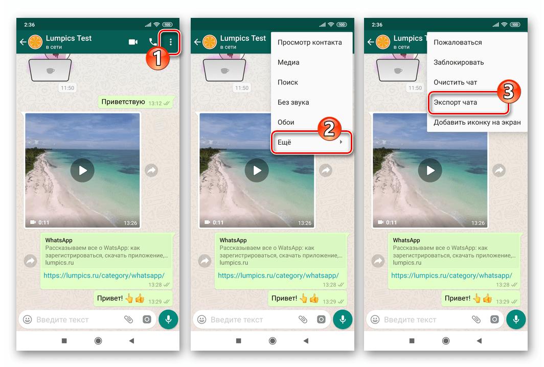 WhatsApp для Android меню открытой переписки - Еще - Экспорт чата