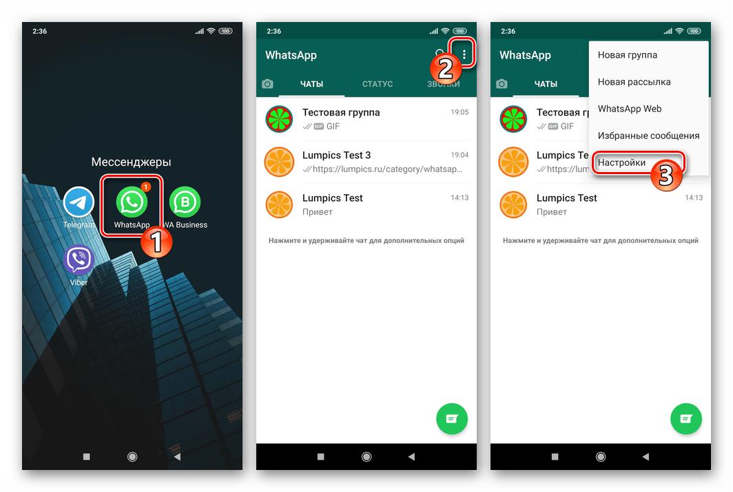 WhatsApp для Android меню приложения - Настройки