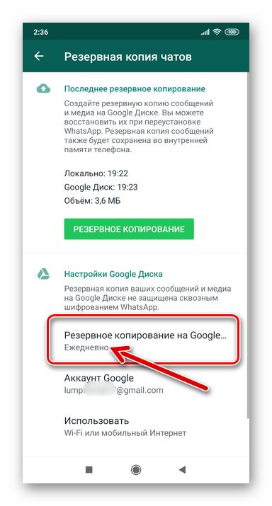 WhatsApp для Android настройка регулярного резервного копирования переписки завершена