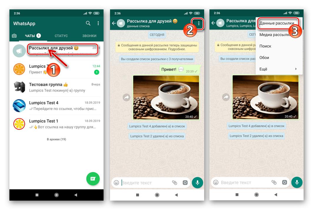 WhatsApp для Андроид открытие настроек рассылки для удаления списка адресатов