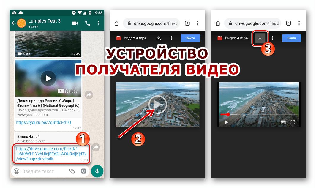 WhatsApp для Android открытие ссылки на видео в облачном хранилище на устройстве получателя