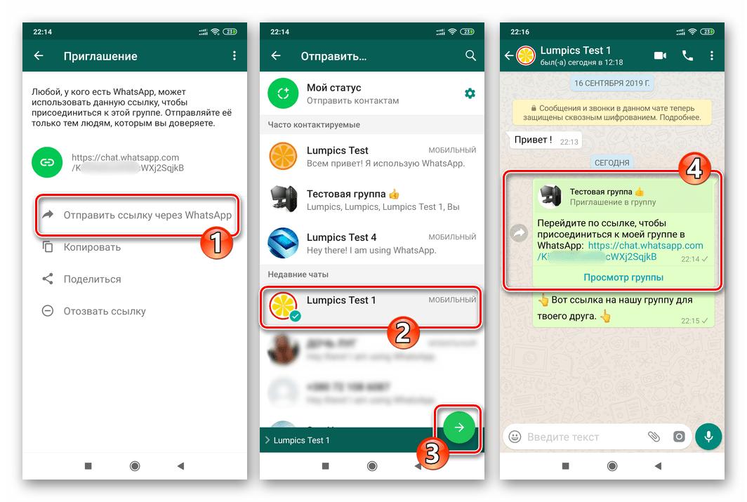 WhatsApp для Android отправка ссылки-приглашения в группу через мессенджер