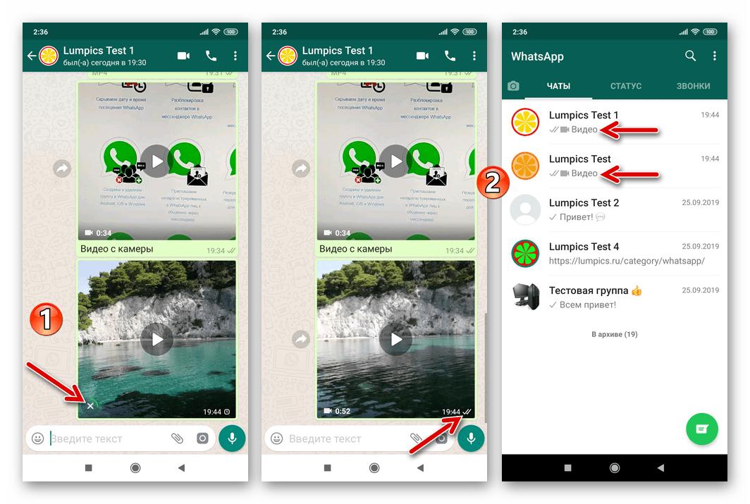 WhatsApp для Android отправка видео нескольким получателям из файлового менеджера завершена