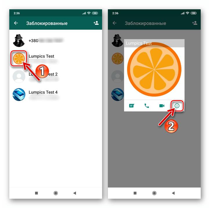 WhatsApp для Android переход к Данным контакта из черного списка в мессенджере
