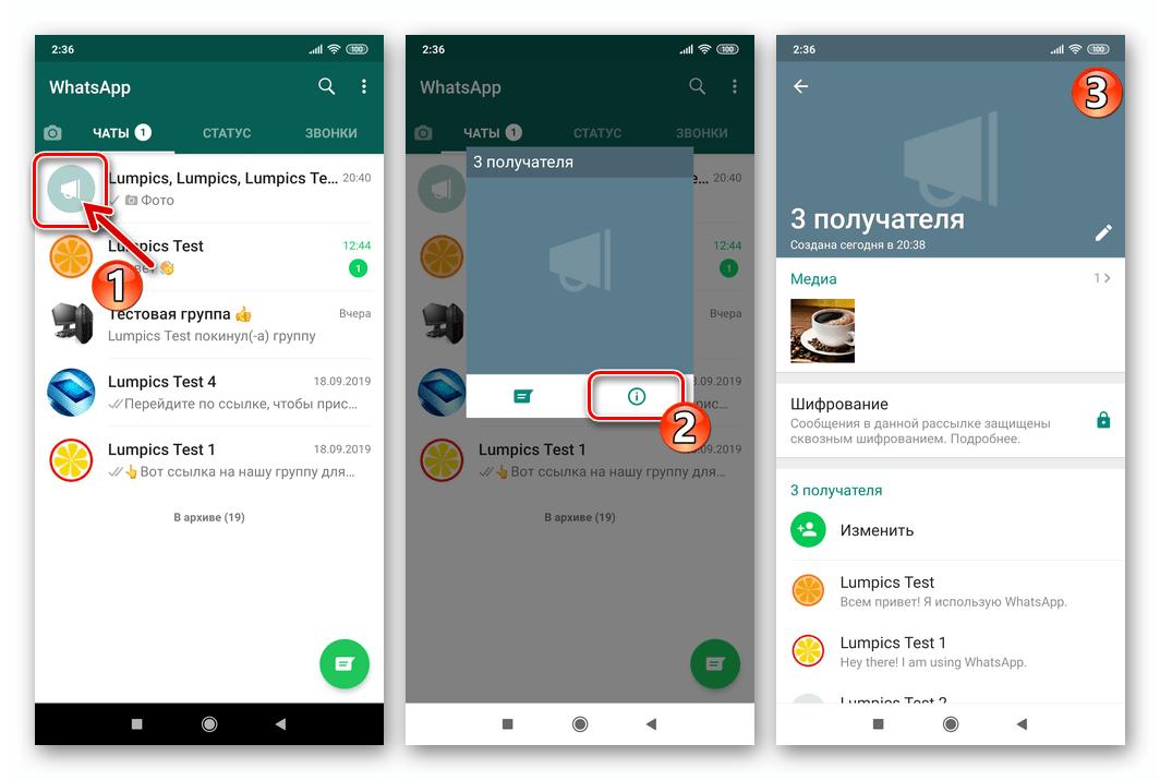 WhatsApp для Андроид переход к настройкам рассылки с вкладки ЧАТЫ мессенджера