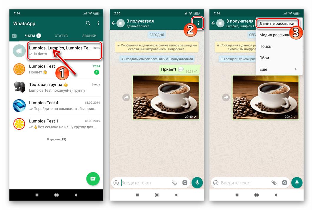 WhatsApp для Андроид переход на экран Данные рассылки из меню списка получателей