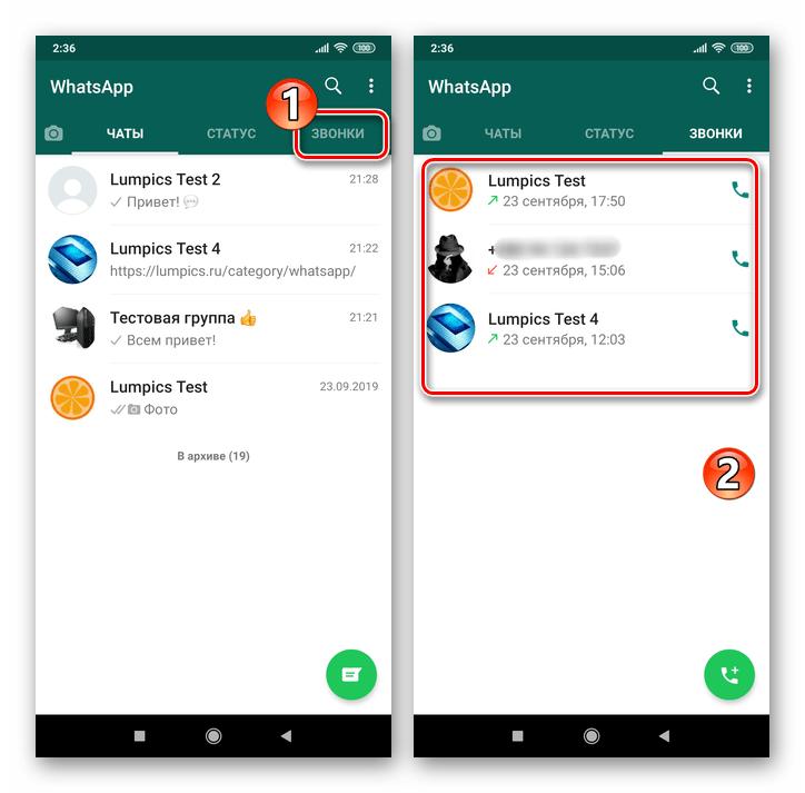 WhatsApp для Android переход на вкладку Звонки в мессенджере