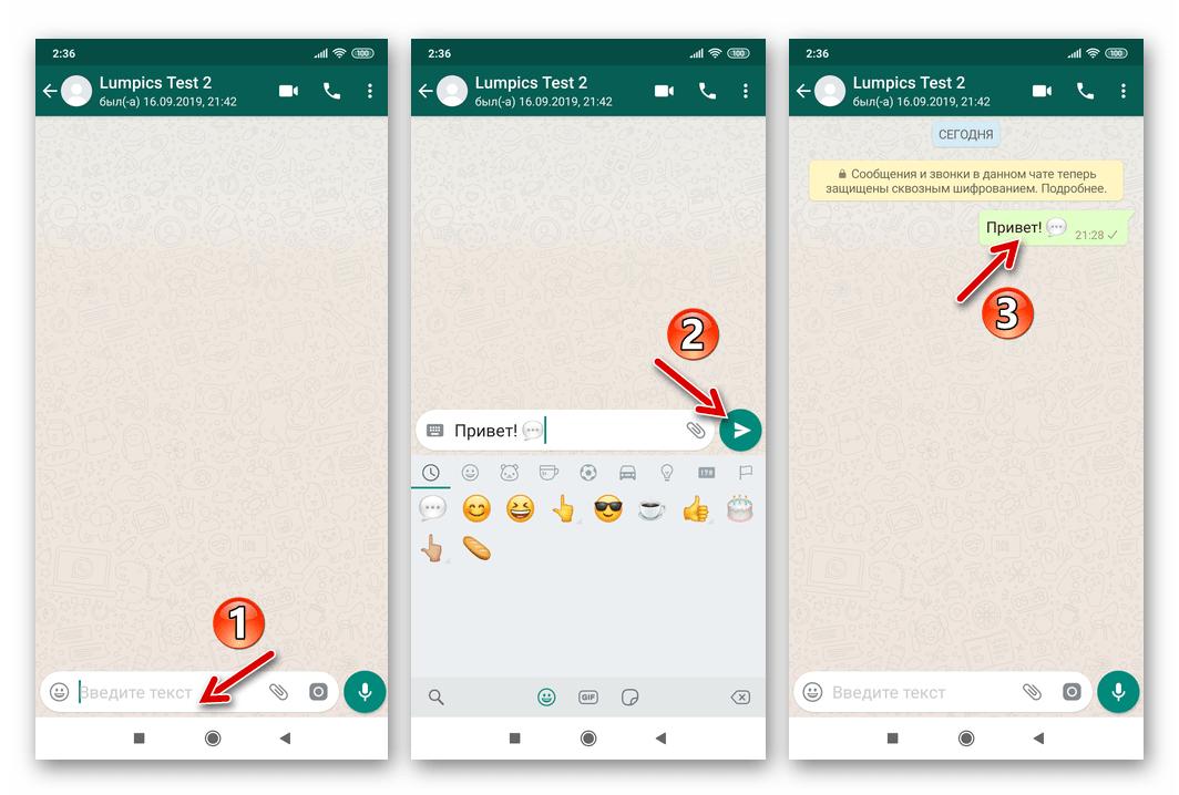WhatsApp для Android переход в диалог с пользователем после его удаления из черного списка