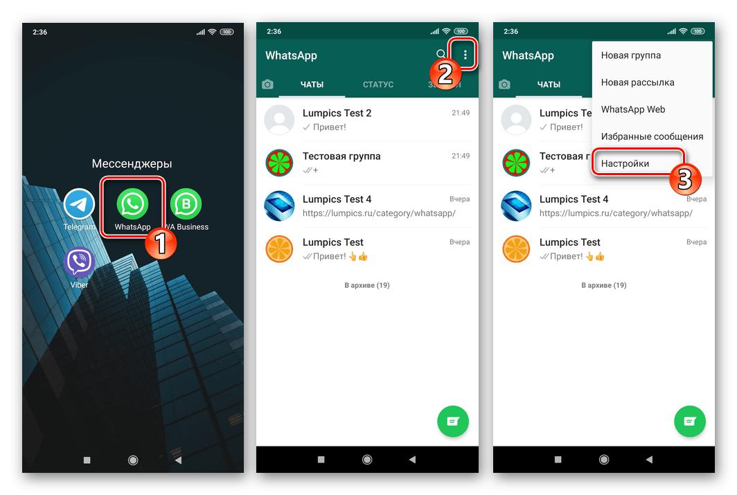 WhatsApp для Android переход в Настройки из главного меню мессенджера